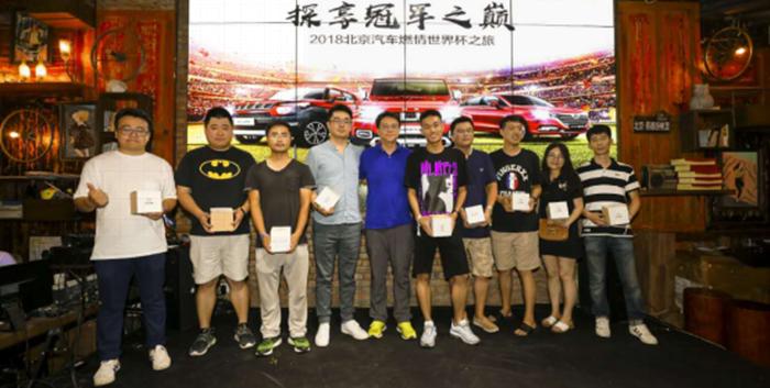 北京汽车携球迷 主场观世界杯绿茵场巅峰对决