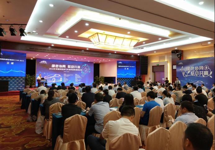2018京津冀新能源汽车协同创新高峰论坛成功举办