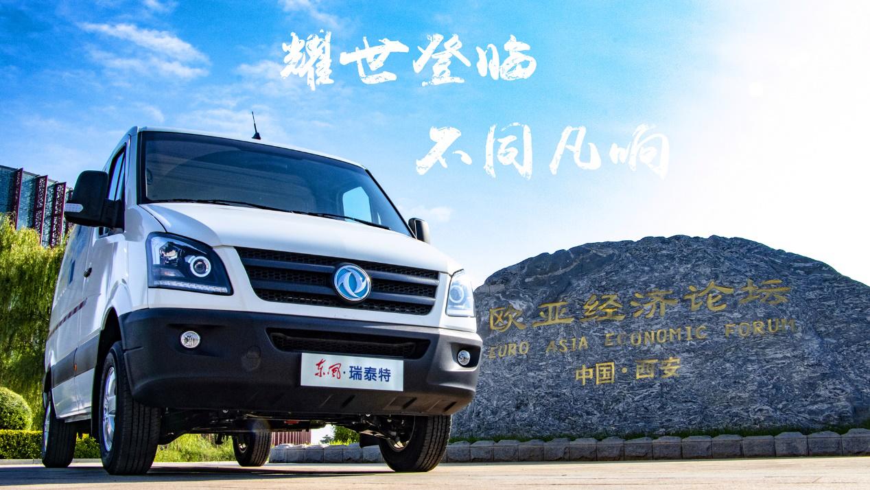 7月28日东风·瑞泰特EM30-RTT将全国上市