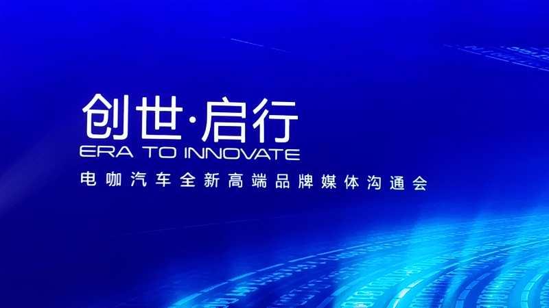 电咖汽车发布新品牌ENOVATE 首款车为中大型SUV