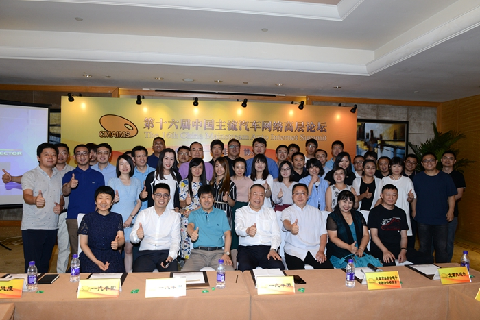 汽车界的达沃斯 第16届主流汽车网络高层论坛在京举办