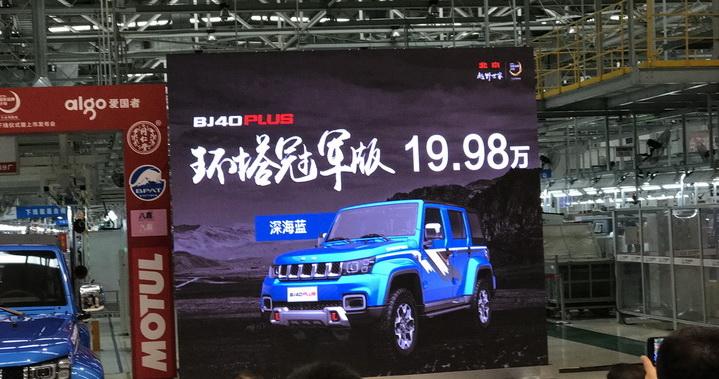 BJ40 PLUS 环塔冠军版限量上市 售价19.98万