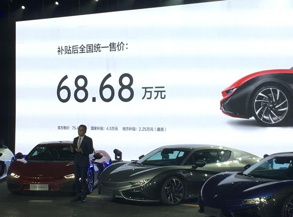 前途K50正式上市 补贴后统一售价68.68万元