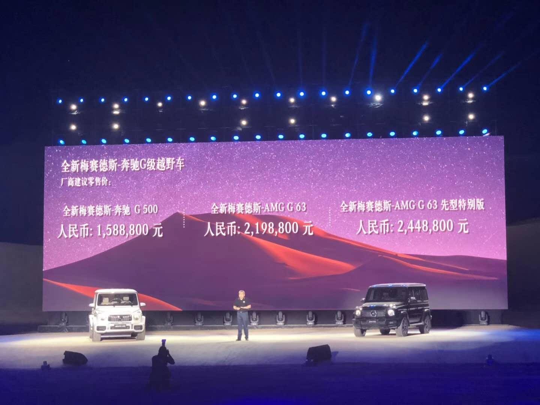 全新一代奔驰G级正式上市 158.88万元起售