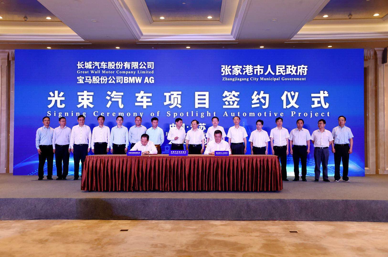 长城汽车与张家港市签订整车合资项目投资协议