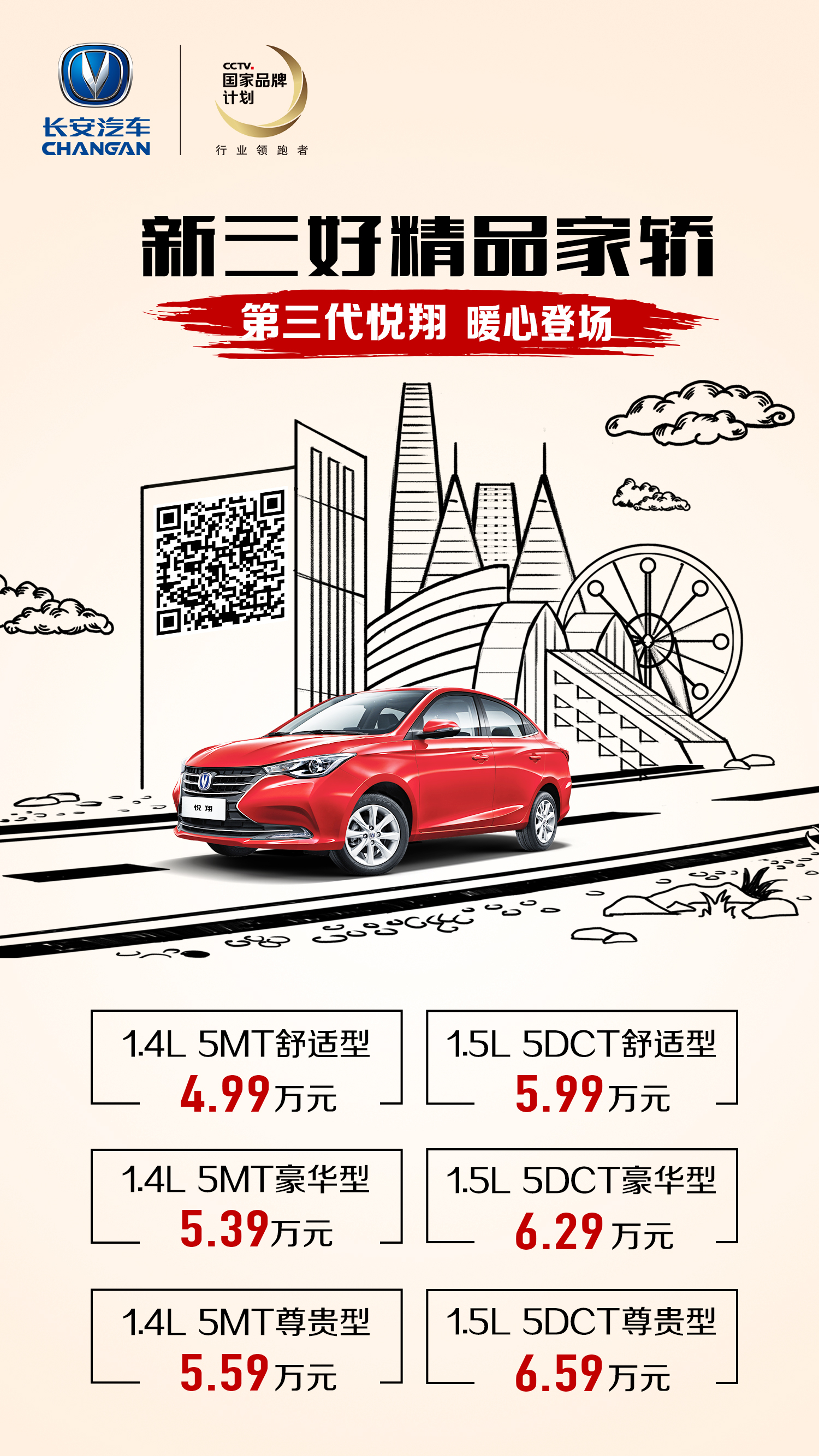 售价4.99-6.59万元 长安第三代悦翔正式上市