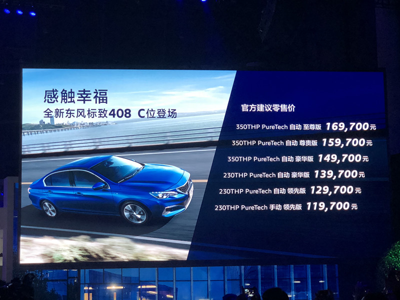 全新东风标致408上市 售价11.97-16.97万元