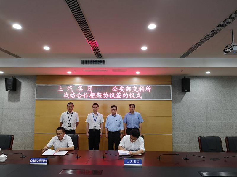 上汽集团与公安部交科所签署战略合作协议