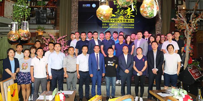 第四届中国汽车传播论坛在蓉城成功举办