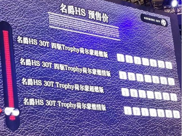 名爵HS成都车展公布预售价 17.18万元起售