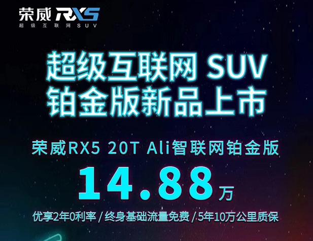 荣威RX5 20T Ali智联网铂金版上市 售14.88万元