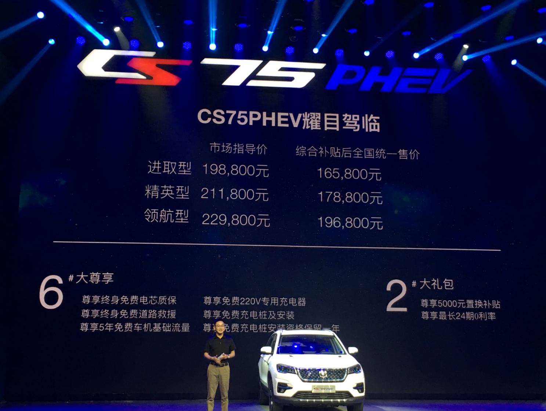 长安CS75 PHEV上市补贴后16.58万元起
