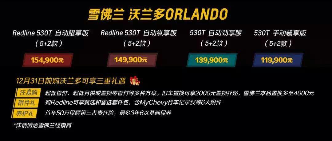 雪佛兰沃兰多上市 售价11.99-15.49万元