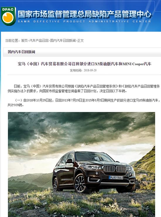 宝马、丰田同日发布公告 共计召回汽车8065辆