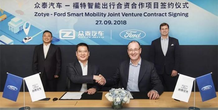 福特与众泰成立智能出行合资公司 将落户杭州