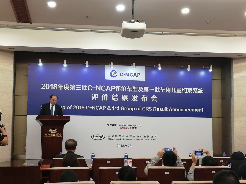 第三批C-NCAP车型评价 两电动车仅获两星评价