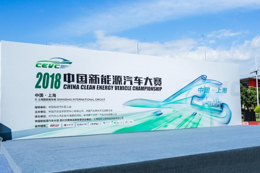 挑战中国新能源汽车大赛 易至汽车E300不负众望