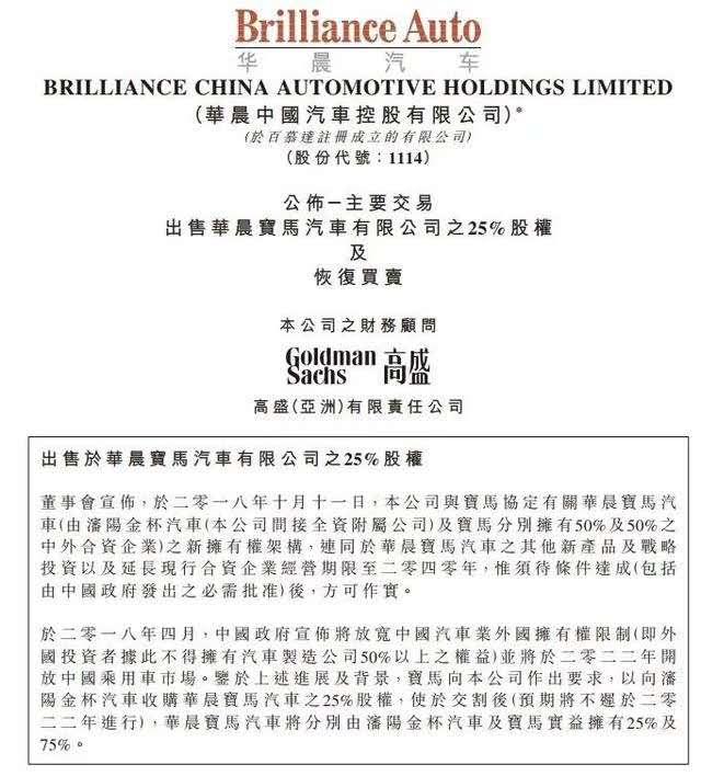 宝马36亿欧元收购华晨宝马 持股比例提升至75%