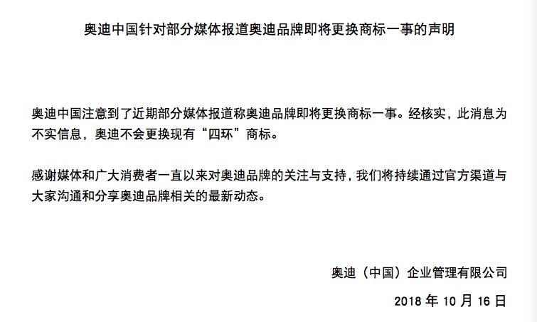 """官宣!奥迪中国否认将更换""""四环""""商标"""