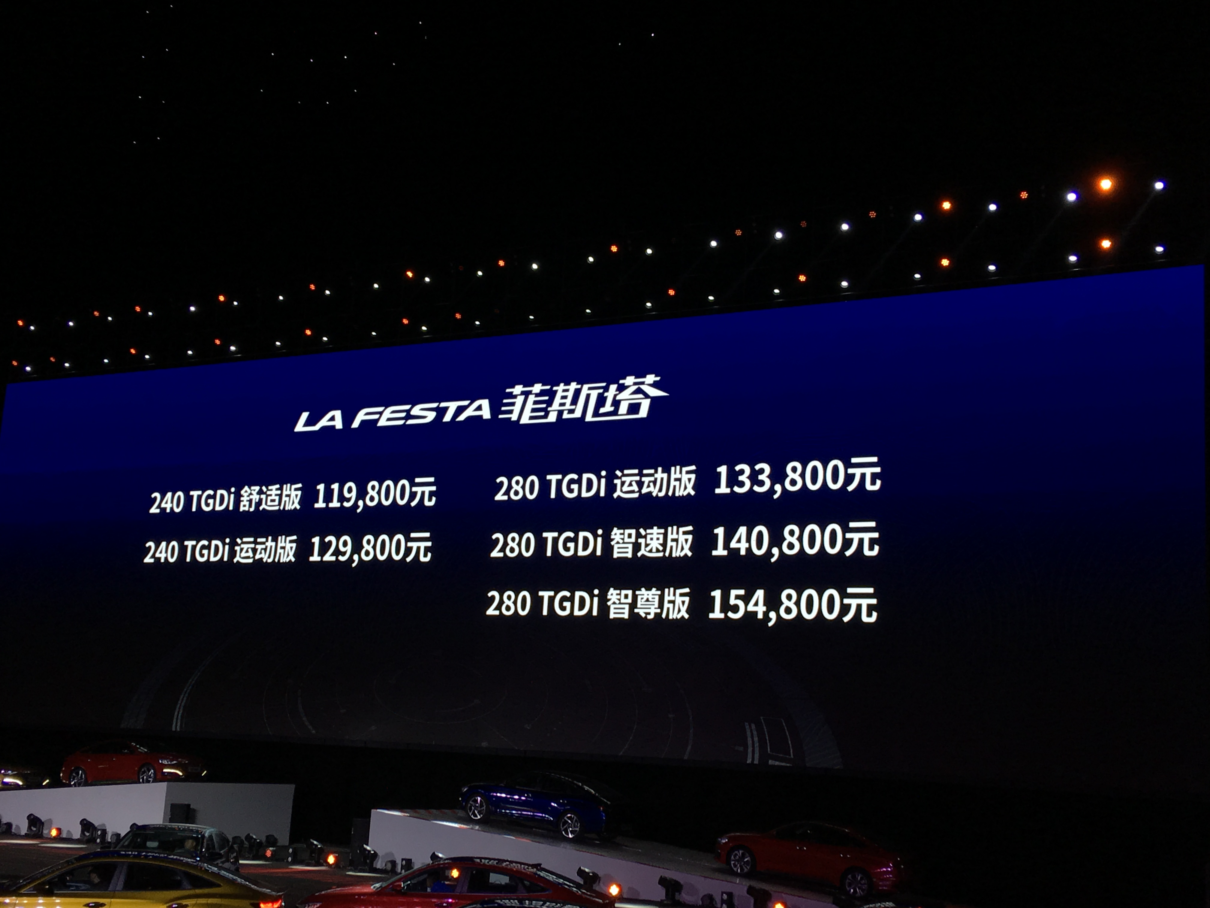 北京现代菲斯塔上市 售价11.98-15.48万