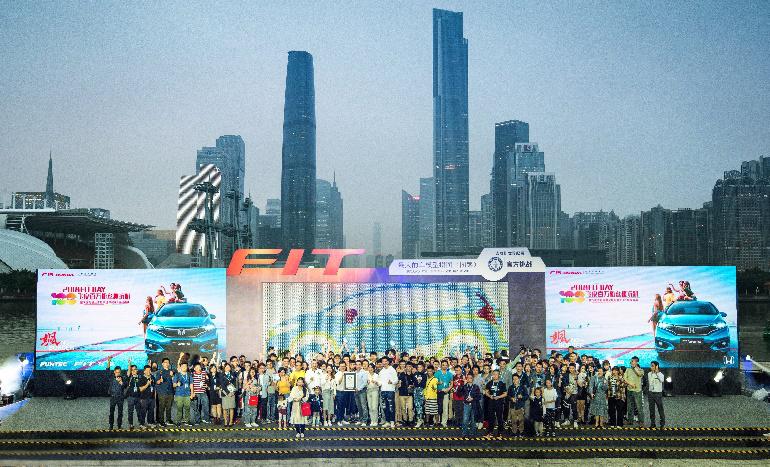 广州地标下的Party 见证飞度吉尼斯世界纪录™诞生