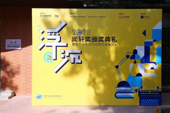 2018闻轩奖颁奖暨第八届汽车意见领袖论坛在京举办