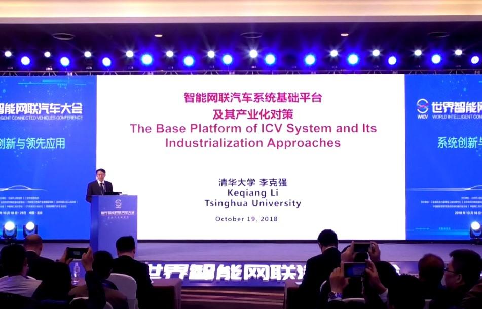 李克强教授:智能网联汽车应该有中国方案