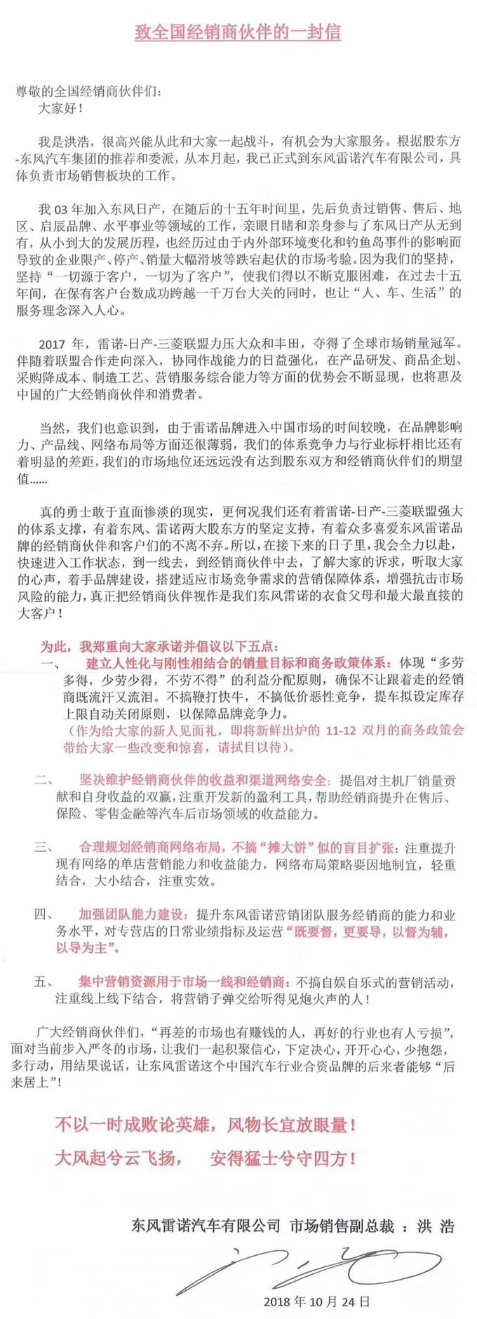"""洪浩致信东风雷诺经销商 """"不以一时成败论英雄"""""""