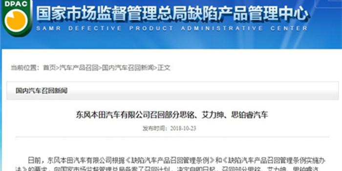 6品牌同日发布召回公告 召回汽车共96217辆