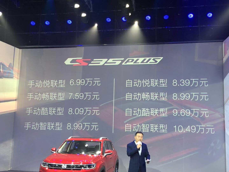 长安CS35PLUS正式上市 6.99万元起售