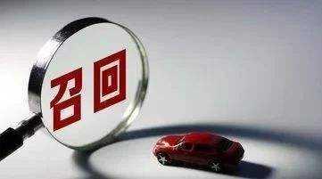 10月国内汽车召回近80万辆 因发动机问题涉事车辆超50%
