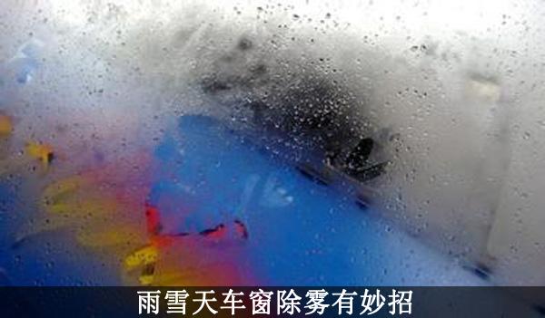 冬季车窗起雾不再怕4条妙招帮您轻松解决