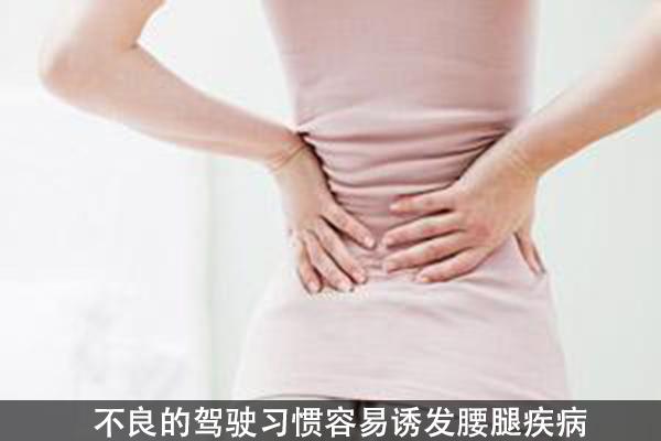 开车族请正确护腰 哪些习惯会致腰腿疾病
