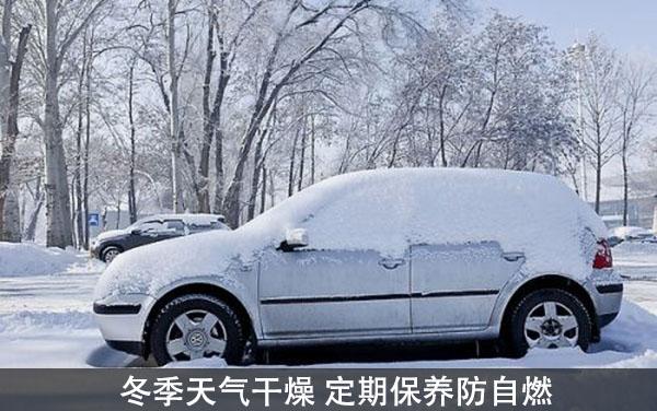 冬天也能自燃 防止爱车自燃需注意的事项
