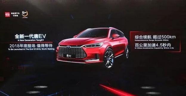 新车,电池,2018广州车展,10款新能源车