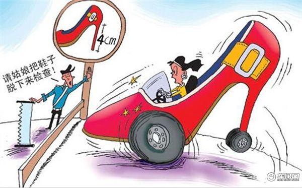 女性驾车谨防坏习惯影响安全 来pick一下吧