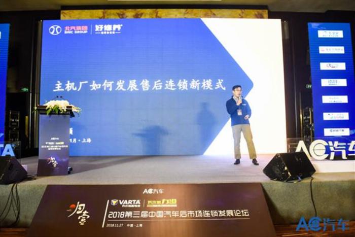 电池,2018第三届中国汽车后市场连锁发展论坛