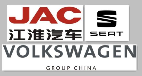 电动汽车,江淮汽车,大众中国、江淮汽车和西雅特签署新协议