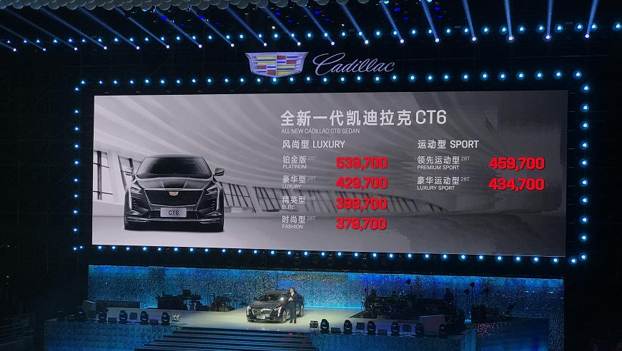 凯迪拉克全新CT6上市 售价37.97-53.97万元