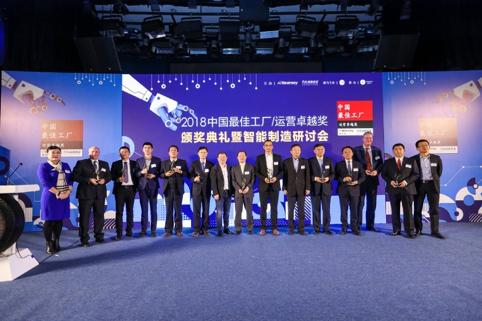 """聚焦智能制造 2018""""中国最佳工厂/运营卓越奖""""揭晓"""