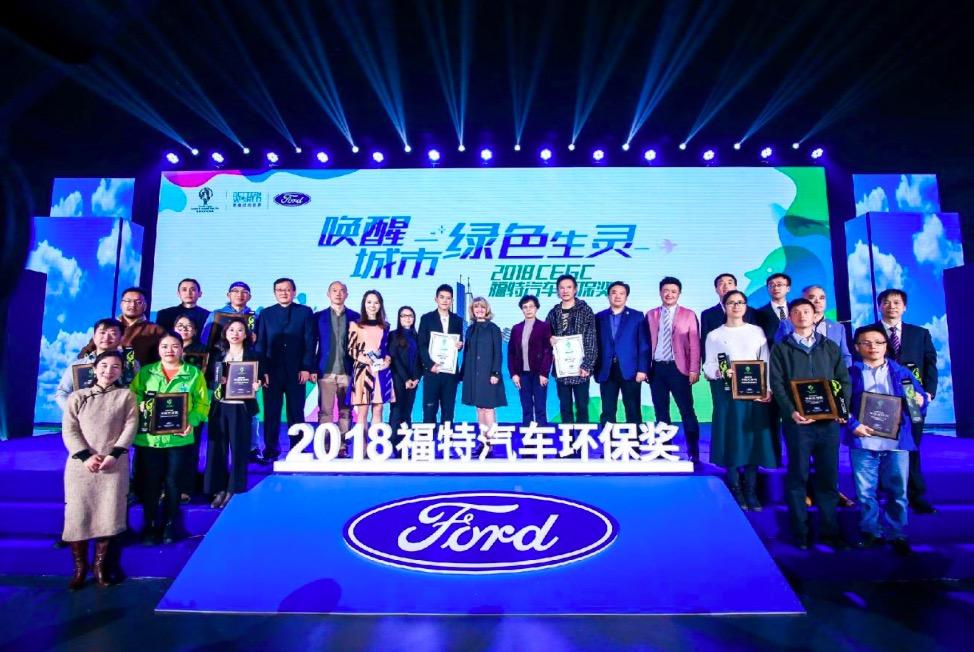 """2018""""福特汽车环保奖""""颁奖典礼圆满落幕"""