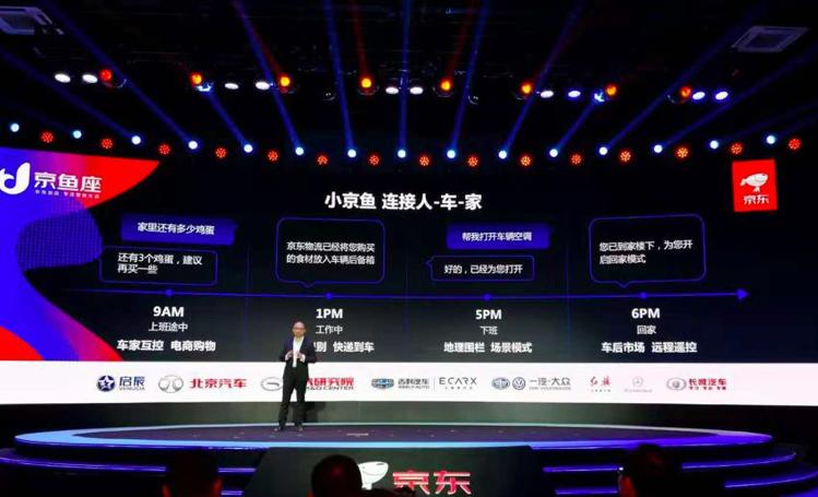 长城汽车与京东深度合作 探索智能网联汽车新形态