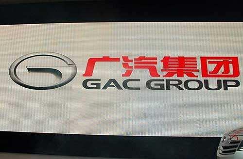 广汽集团前11月销售196.1万辆 同比增7.59%