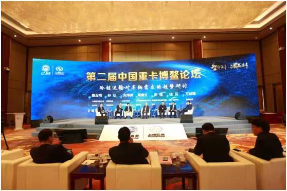 """聚行业之势 第二届""""中国重卡博鳌论坛""""召开"""