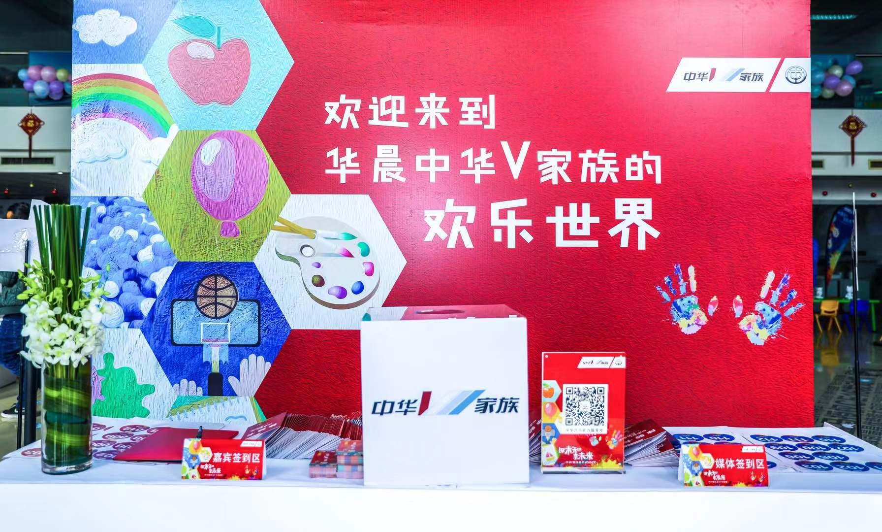 打造创新营销模式 中华V家族嘉年华体验营开营