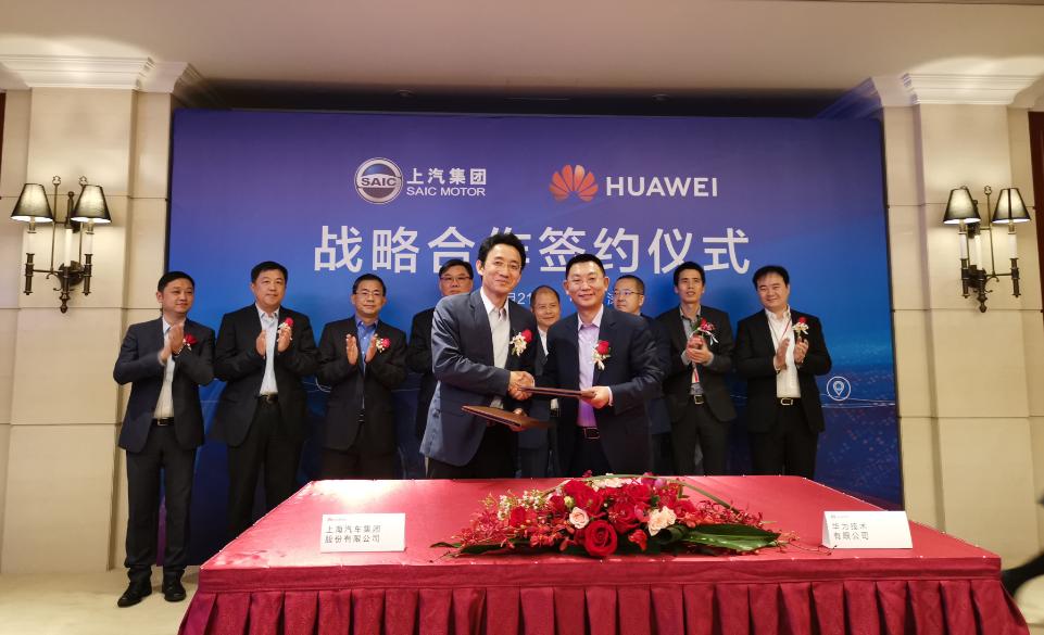 上汽与华为签署战略合作 瞄准智能网联核心技术