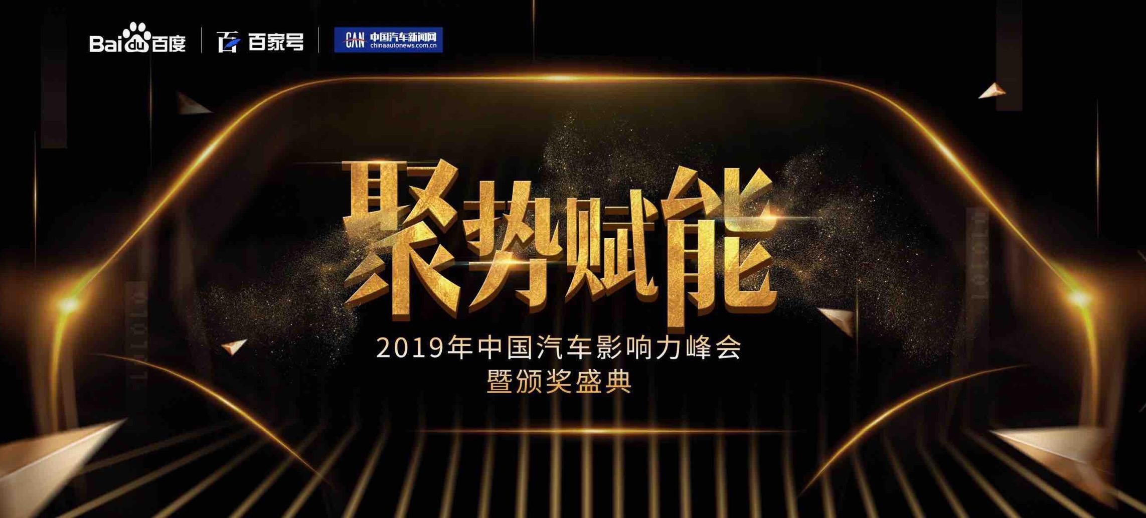 中国汽车新闻网和百度 将举办中国汽车影响力峰会