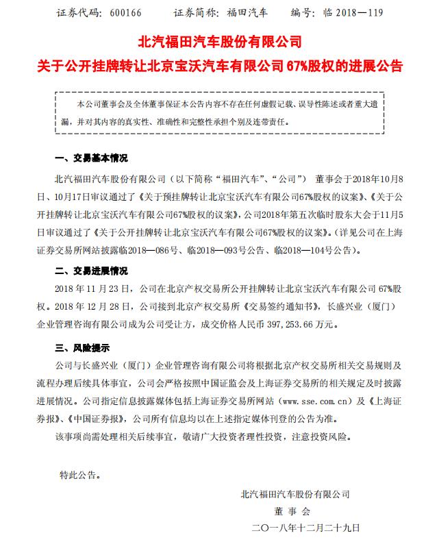 北汽福田发布公告 长盛兴业39.73亿元收购宝沃