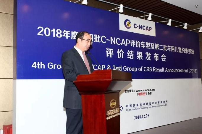C-NCAP第四批车型评价结果公布 4款车型获五星评价