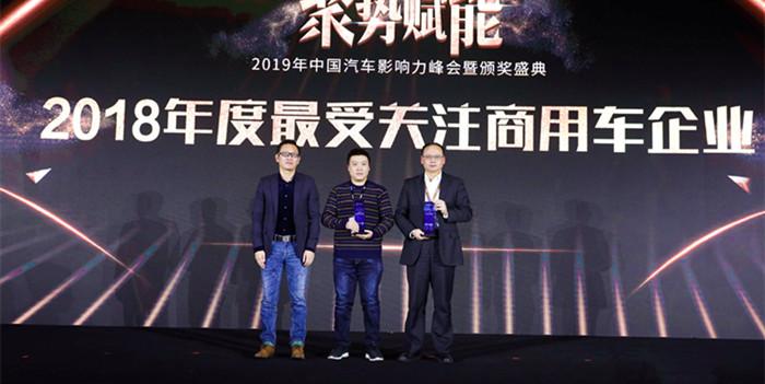 实力成就价值 江铃汽车荣获年度最受关注商用车企业